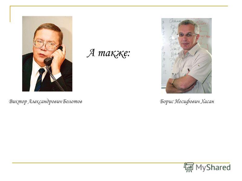 Виктор Александрович БолотовБорис Иосифович Хасан А также:
