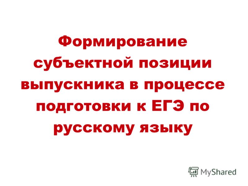 Формирование субъектной позиции выпускника в процессе подготовки к ЕГЭ по русскому языку