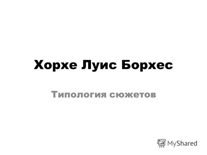 Хорхе Луис Борхес Типология сюжетов