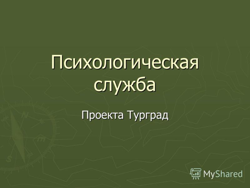 Психологическая служба Проекта Турград