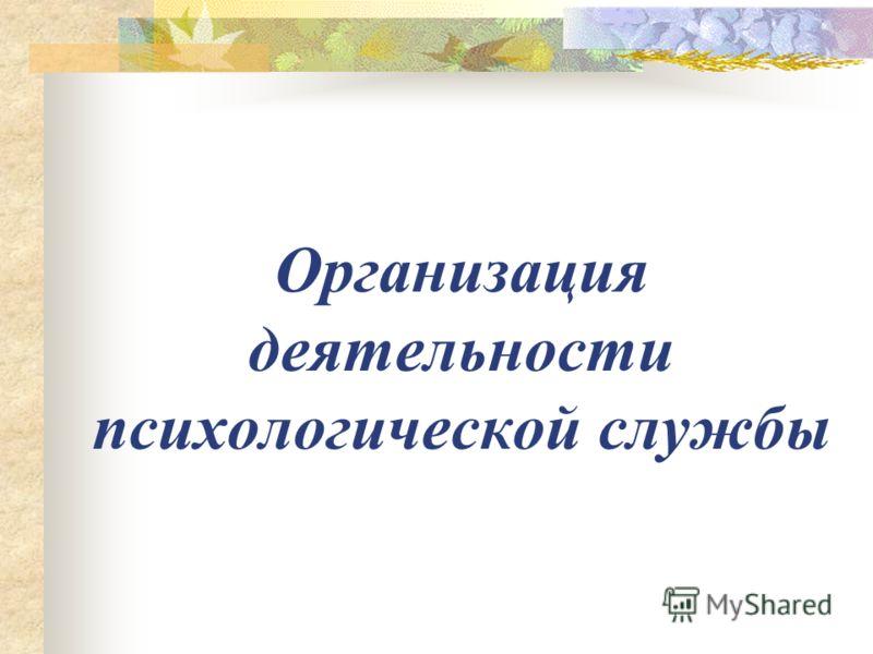 Организация деятельности психологической службы