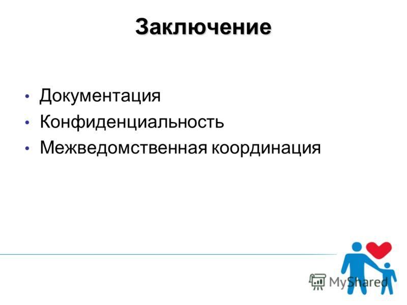 Заключение Документация Конфиденциальность Межведомственная координация