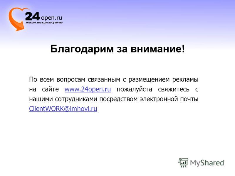 Благодарим за внимание! По всем вопросам связанным с размещением рекламы на сайте www.24open.ru пожалуйста свяжитесь с нашими сотрудниками посредством электронной почты ClientWORK@imhovi.ruwww.24open.ru ClientWORK@imhovi.ru