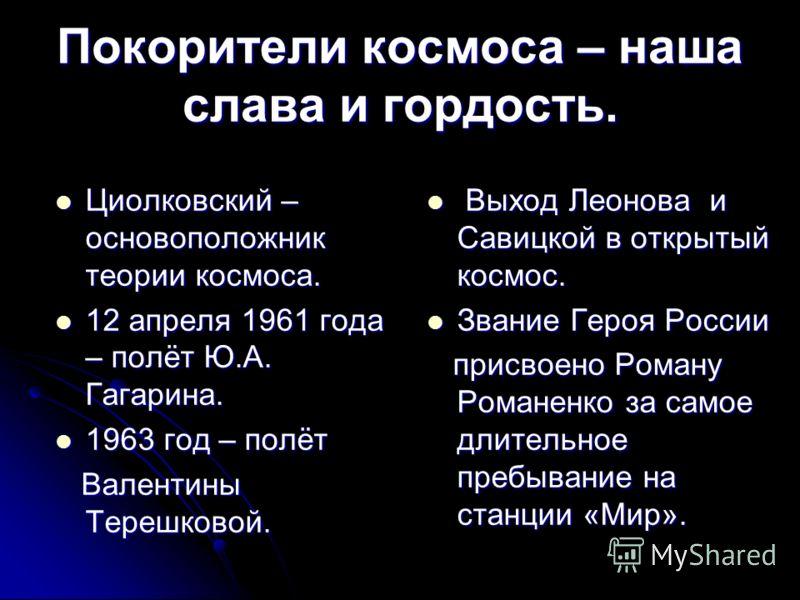 Покорители космоса – наша слава и гордость. Циолковский – основоположник теории космоса. Циолковский – основоположник теории космоса. 12 апреля 1961 года – полёт Ю.А. Гагарина. 12 апреля 1961 года – полёт Ю.А. Гагарина. 1963 год – полёт 1963 год – по