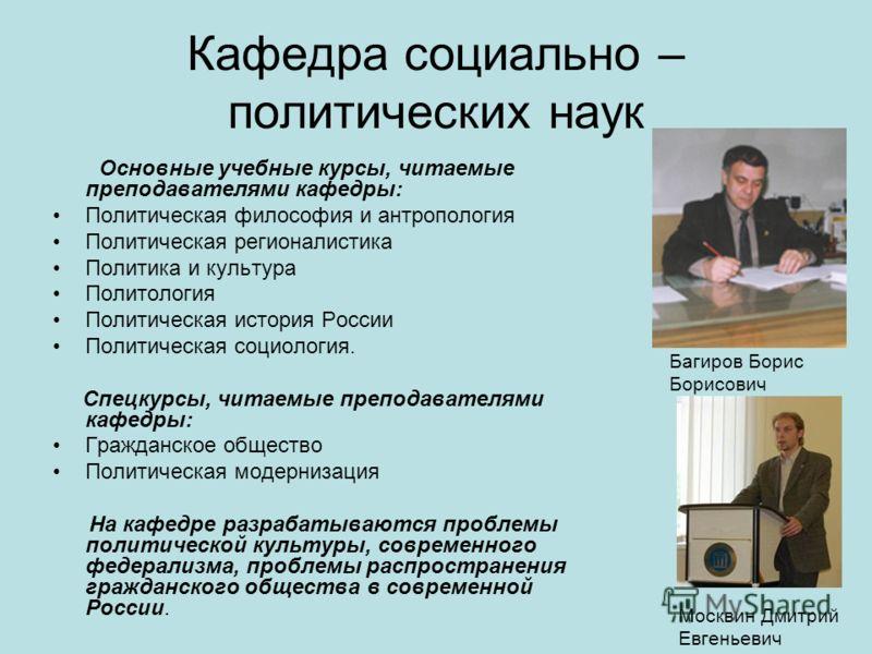 Политическая социология политология