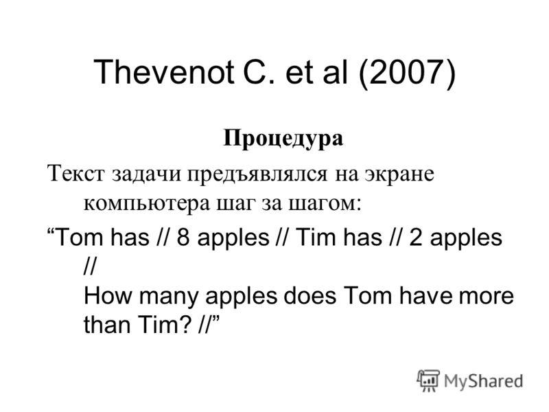 Thevenot C. et al (2007) Процедура Текст задачи предъявлялся на экране компьютера шаг за шагом: Tom has // 8 apples // Tim has // 2 apples // How many apples does Tom have more than Tim? //