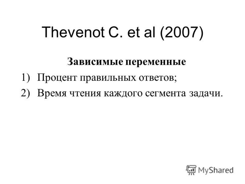 Thevenot C. et al (2007) Зависимые переменные 1)Процент правильных ответов; 2)Время чтения каждого сегмента задачи.