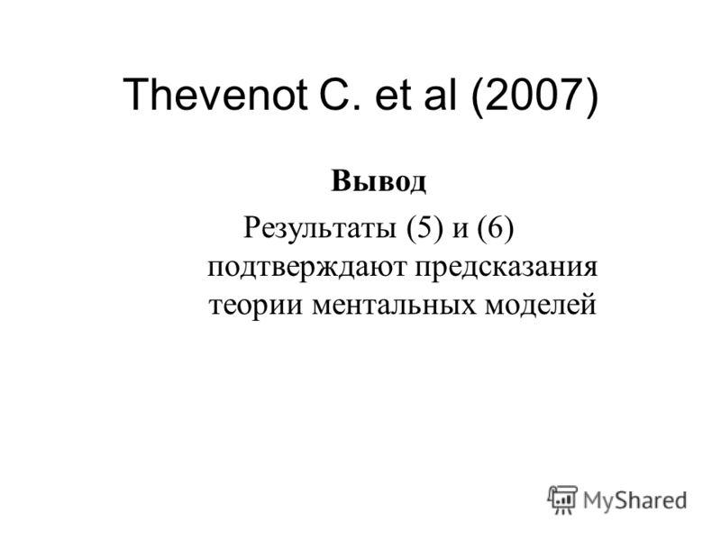 Thevenot C. et al (2007) Вывод Результаты (5) и (6) подтверждают предсказания теории ментальных моделей