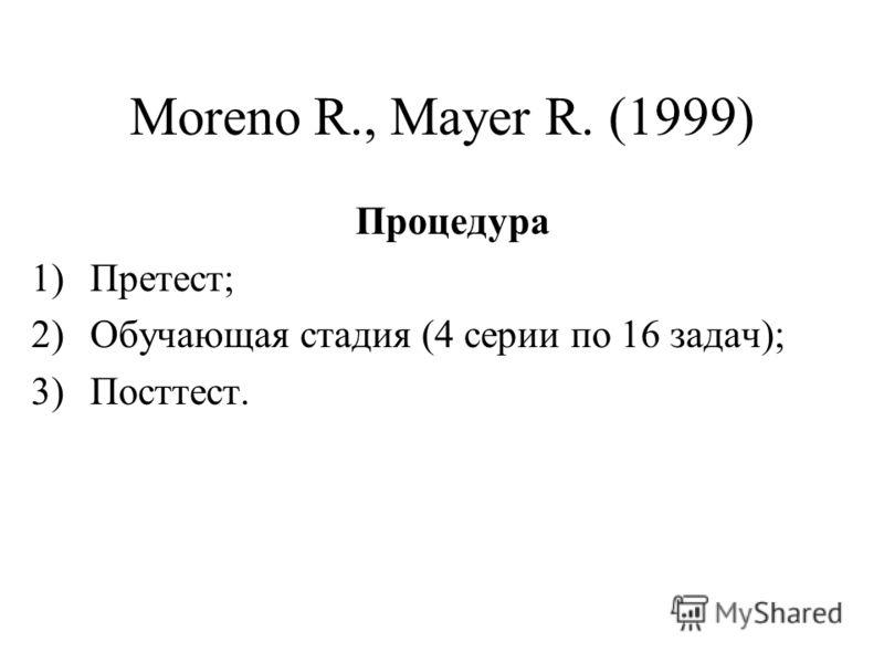 Moreno R., Mayer R. (1999) Процедура 1)Претест; 2)Обучающая стадия (4 серии по 16 задач); 3)Посттест.