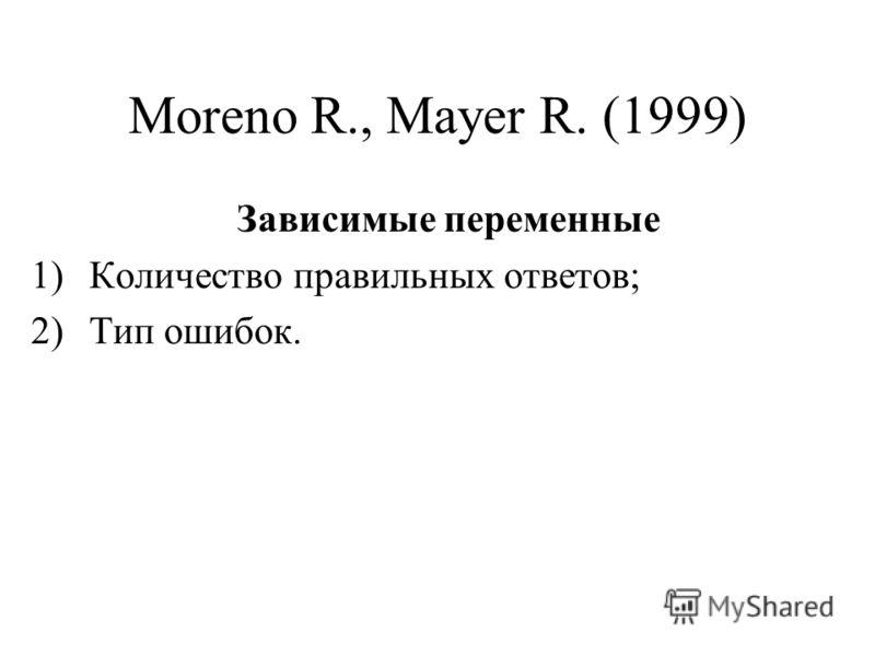 Moreno R., Mayer R. (1999) Зависимые переменные 1)Количество правильных ответов; 2)Тип ошибок.