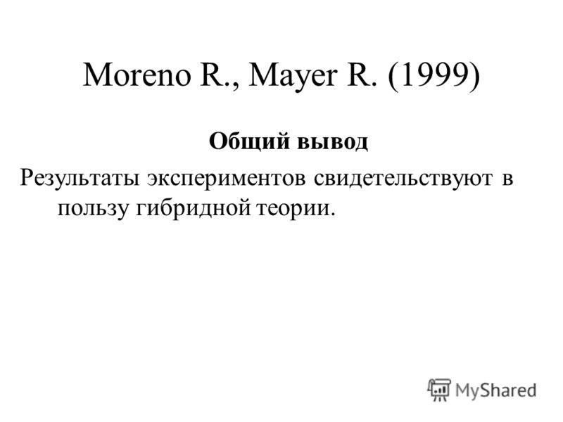 Moreno R., Mayer R. (1999) Общий вывод Результаты экспериментов свидетельствуют в пользу гибридной теории.