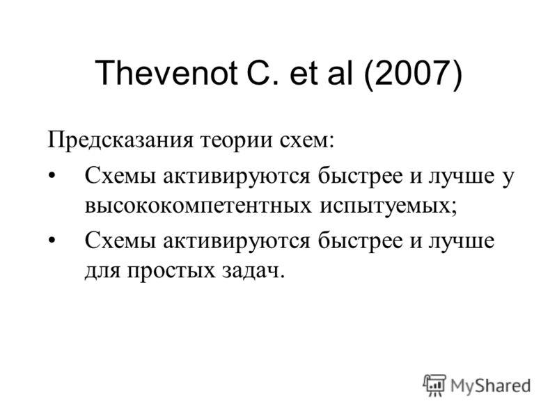 Thevenot C. et al (2007) Предсказания теории схем: Схемы активируются быстрее и лучше у высококомпетентных испытуемых; Схемы активируются быстрее и лучше для простых задач.