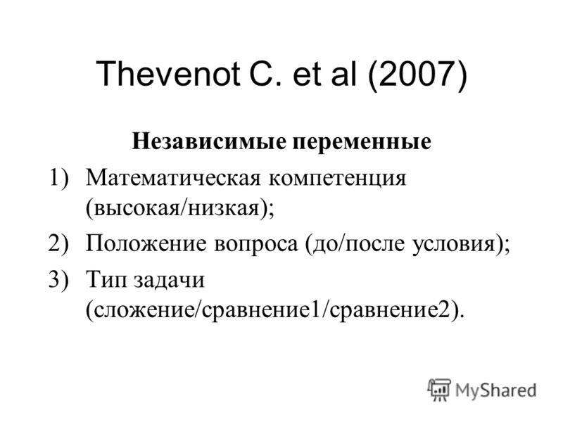 Thevenot C. et al (2007) Независимые переменные 1)Математическая компетенция (высокая/низкая); 2)Положение вопроса (до/после условия); 3)Тип задачи (сложение/сравнение1/сравнение2).