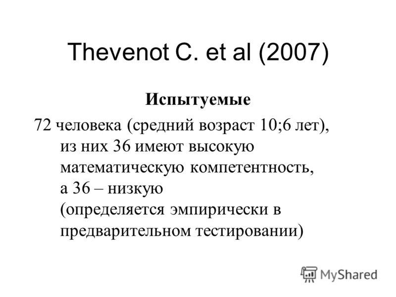 Thevenot C. et al (2007) Испытуемые 72 человека (средний возраст 10;6 лет), из них 36 имеют высокую математическую компетентность, а 36 – низкую (определяется эмпирически в предварительном тестировании)