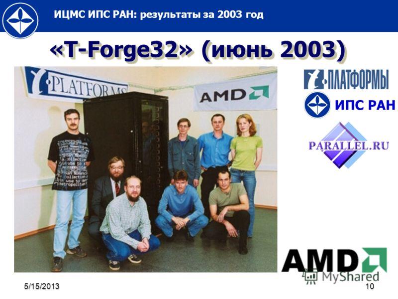 ИЦМС ИПС РАН: результаты за 2003 год 5/15/201310 «T-Forge32» (июнь 2003) ИПС РАН