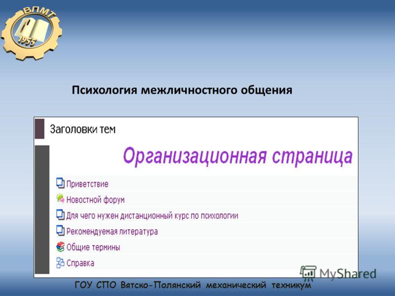 ГОУ СПО Вятско-Полянский механический техникум Психология межличностного общения