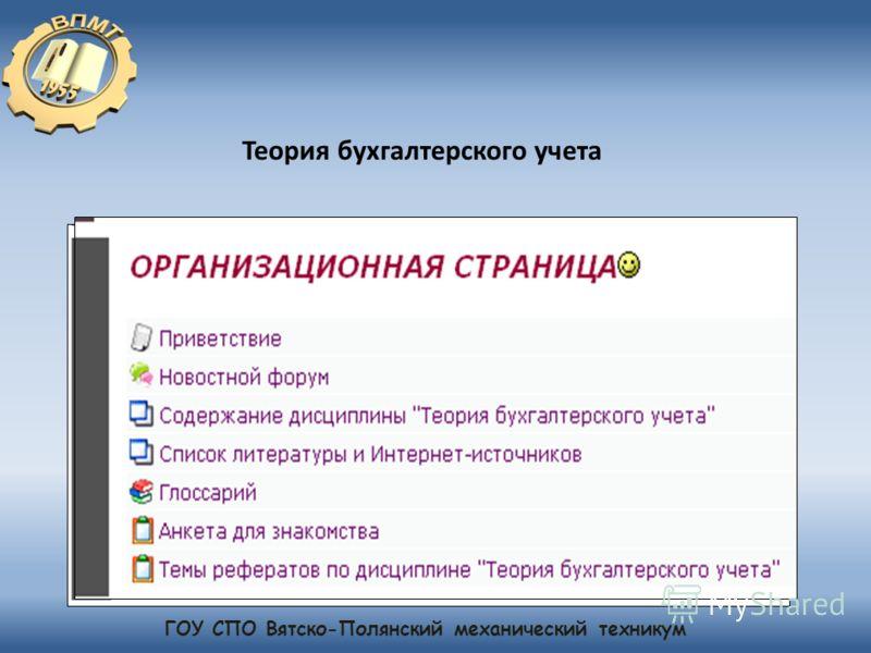 ГОУ СПО Вятско-Полянский механический техникум Теория бухгалтерского учета