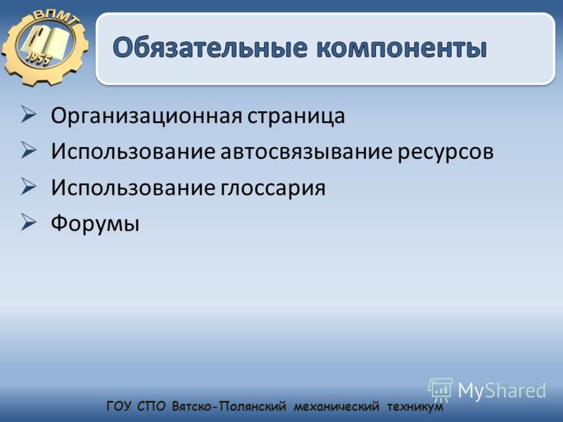 Организационная страница Использование автосвязывание ресурсов Использование глоссария Форумы