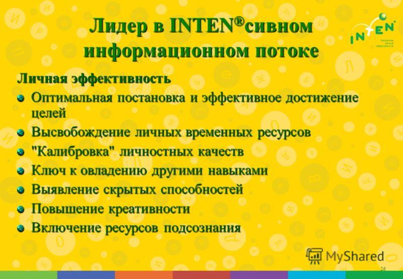 26 Лидер в INTEN ® сивном информационном потоке Личная эффективность Оптимальная постановка и эффективное достижение целей Высвобождение личных временных ресурсов