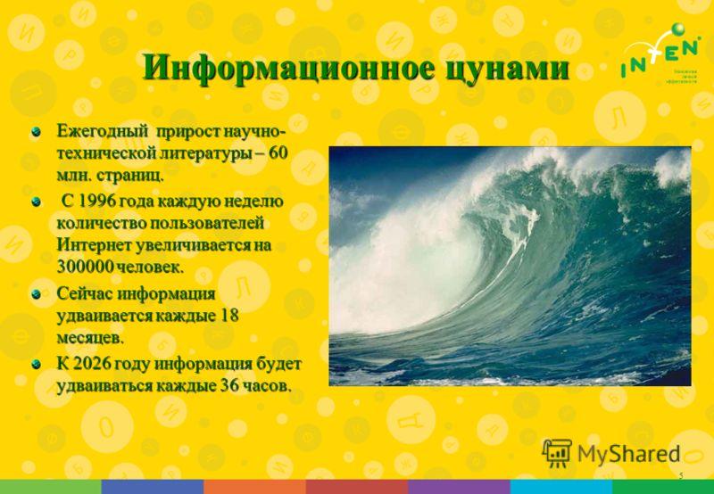 5 Информационное цунами Ежегодный прирост научно- технической литературы – 60 млн. страниц. С 1996 года каждую неделю количество пользователей Интернет увеличивается на 300000 человек. С 1996 года каждую неделю количество пользователей Интернет увели