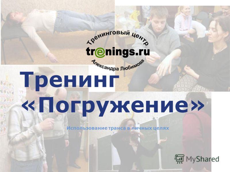 Тренинг «Погружение» Использование транса в личных целях