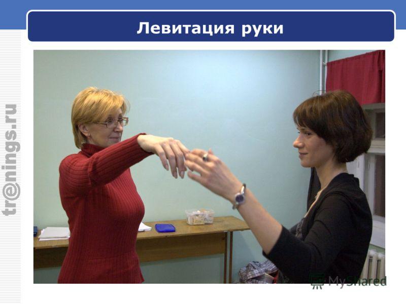 Левитация руки
