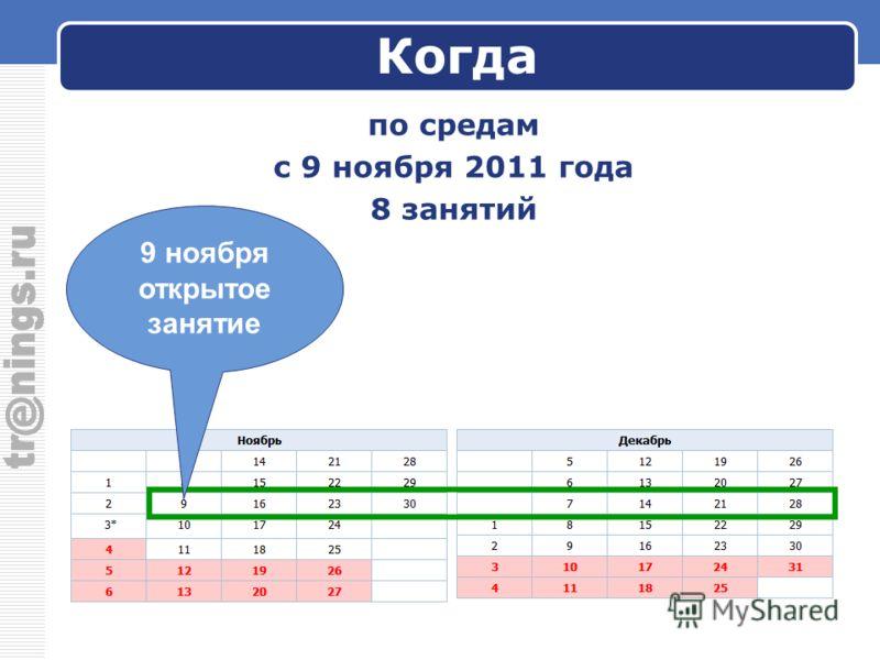 Когда по средам с 9 ноября 2011 года 8 занятий 9 ноября открытое занятие