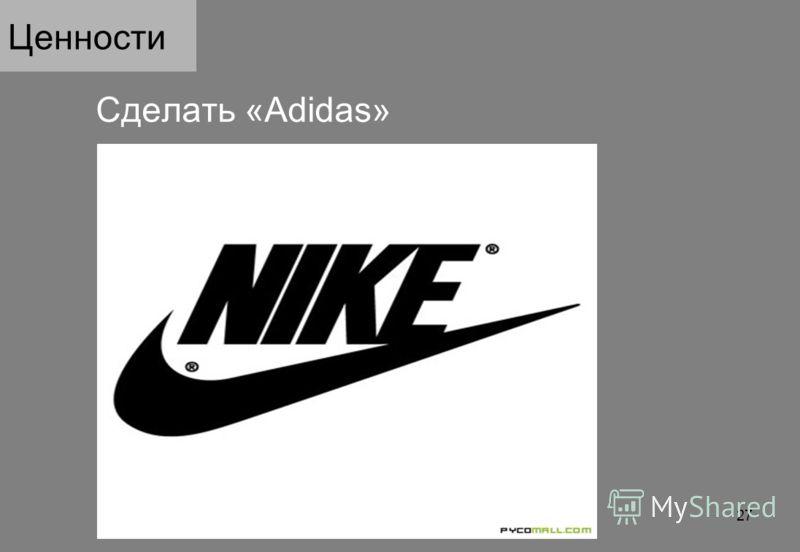 Сделать «Adidas» Ценности 27