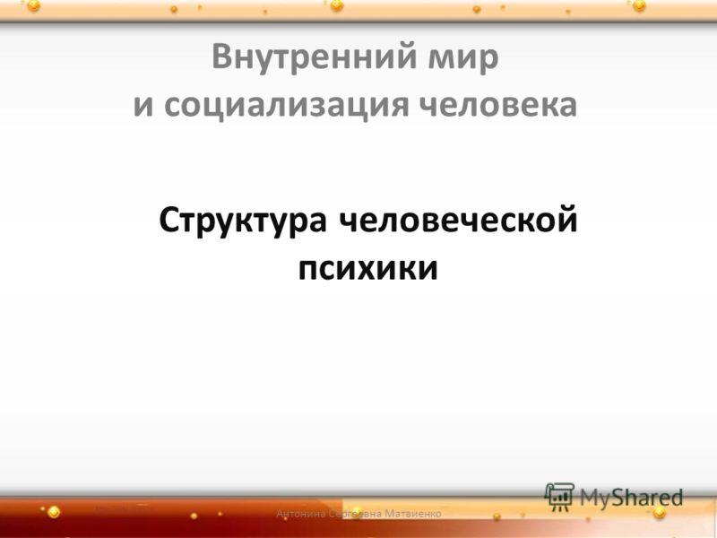 Внутренний мир и социализация человека Структура человеческой психики Антонина Сергеевна Матвиенко