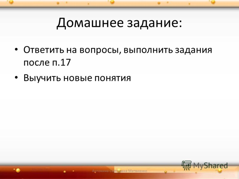Домашнее задание: Ответить на вопросы, выполнить задания после п.17 Выучить новые понятия Антонина Сергеевна Матвиенко