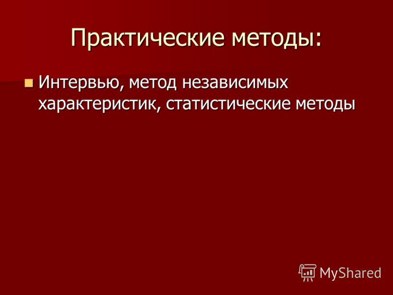Практические методы: Интервью, метод независимых характеристик, статистические методы Интервью, метод независимых характеристик, статистические методы