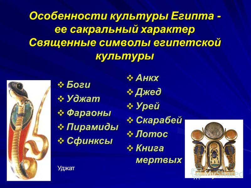 Особенности культуры Египта - ее сакральный характер Священные символы египетской культуры Особенности культуры Египта - ее сакральный характер Священные символы египетской культуры Боги Боги Уджат Уджат Фараоны Фараоны Пирамиды Пирамиды Сфинксы Сфин