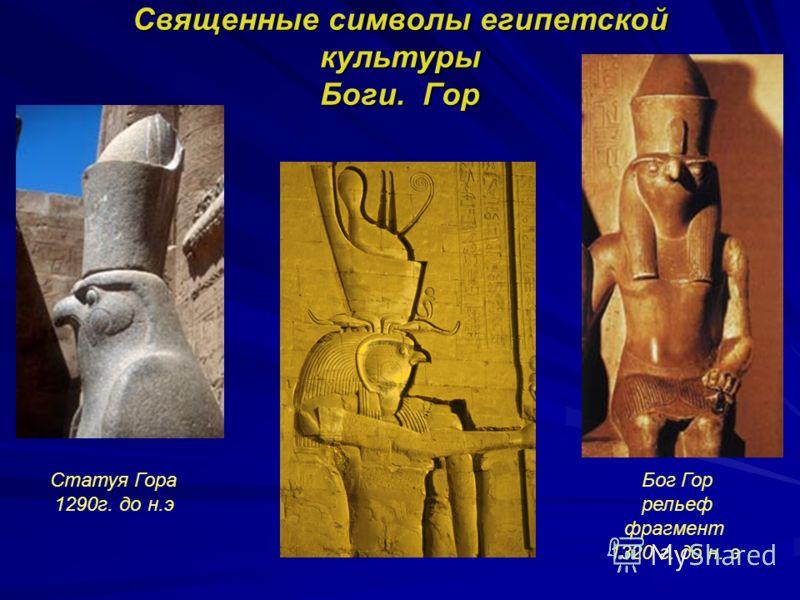 Священные символы египетской культуры Боги. Гор Бог Гор рельеф фрагмент 1320 г. до н. э Статуя Гора 1290 г. до н.э
