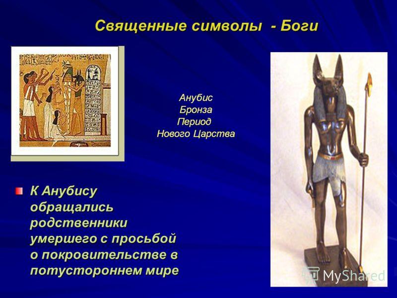 Священные символы - Боги К Анубису обращались родственники умершего с просьбой о покровительстве в потустороннем мире Анубис Бронза Период Нового Царства