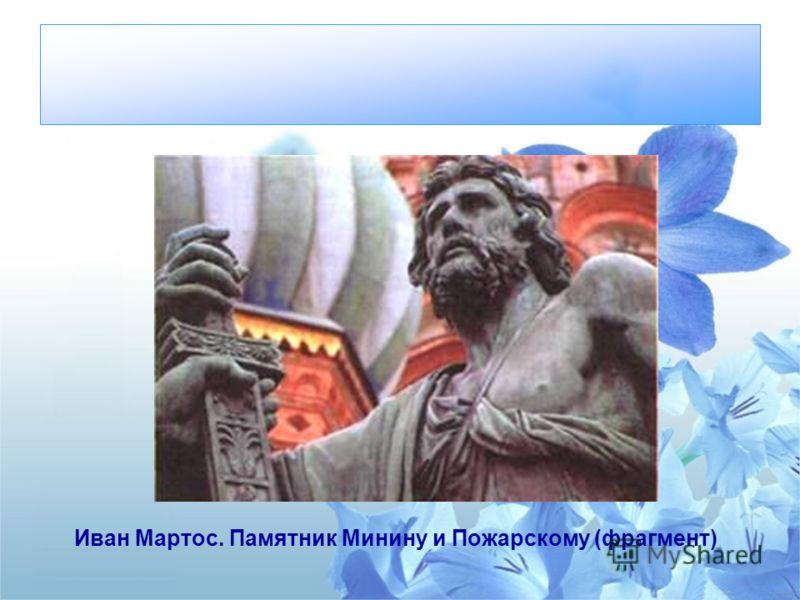 Иван Мартос. Памятник Минину и Пожарскому (фрагмент)