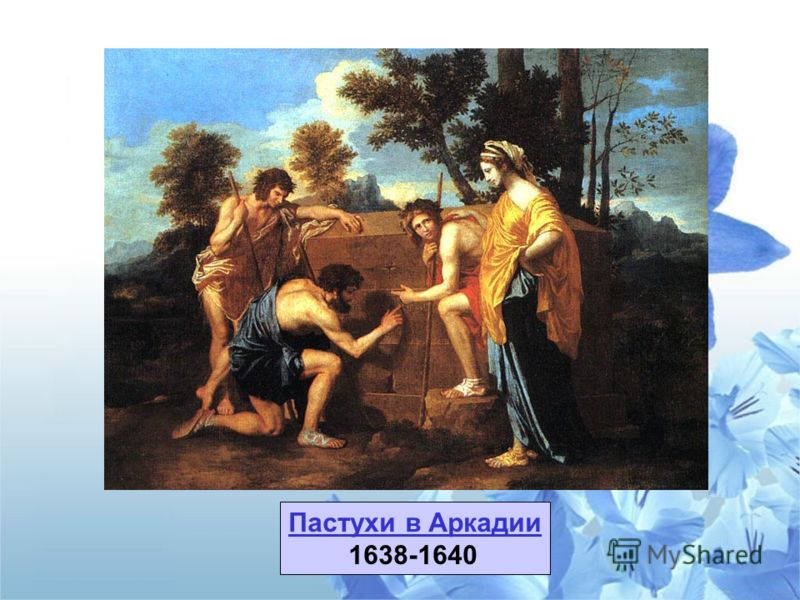 Пастухи в Аркадии Пастухи в Аркадии 1638-1640