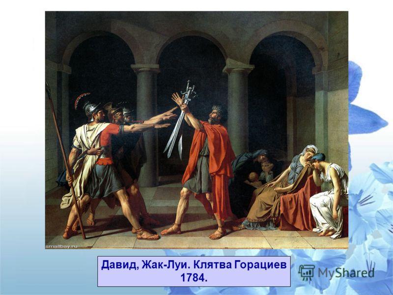 Давид, Жак-Луи. Клятва Горациев 1784.
