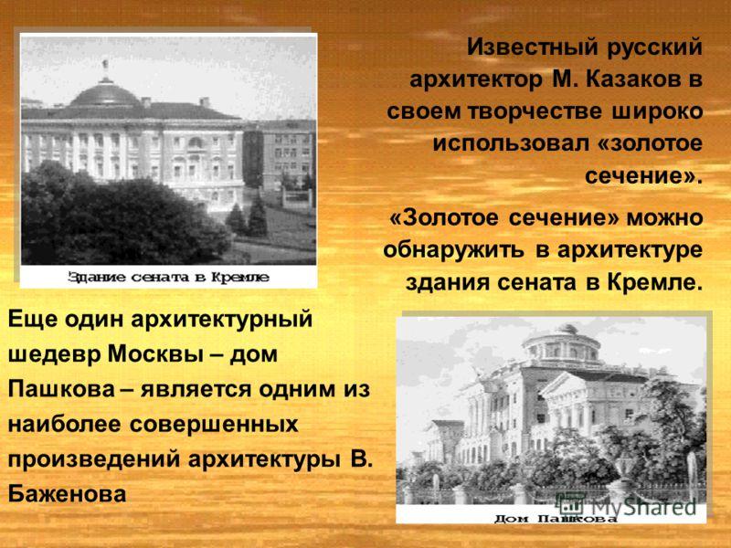 Трудно найти человека, который бы не знал и не видел собора Василия Блаженного на красной площади Москвы.