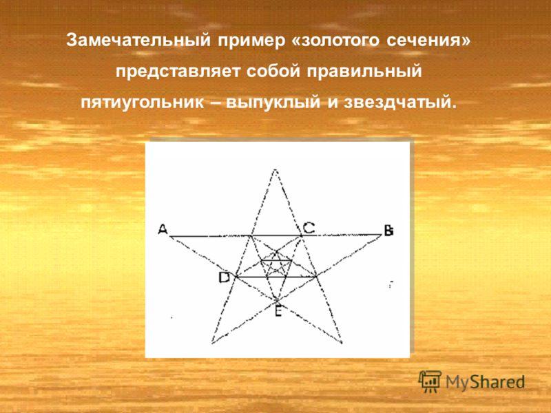 «Золотое сечение» – это такое деление целого на две неравные части, при котором большая часть так относится к целому, как меньшая к большей. AC : AB = CB : AC.