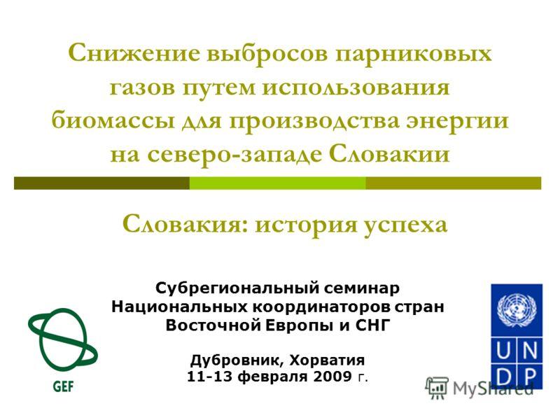 Снижение выбросов парниковых газов путем использования биомассы для производства энергии на северо-западе Словакии Субрегиональный семинар Национальных координаторов стран Восточной Европы и СНГ Дубровник, Хорватия 11-13 февраля 2009 г. Словакия: ист