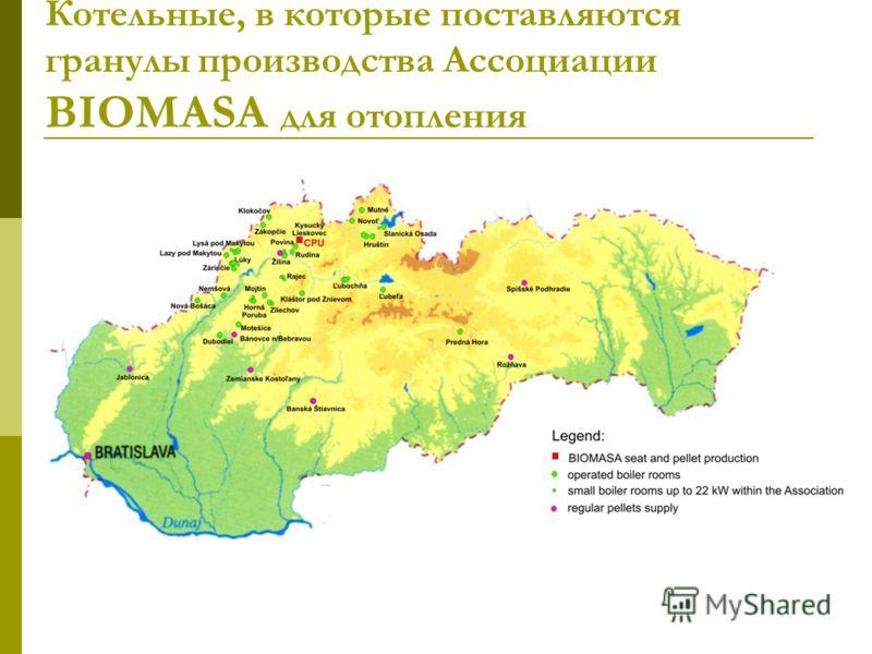 Котельные, в которые поставляются гранулы производства Ассоциации BIOMASA для отопления