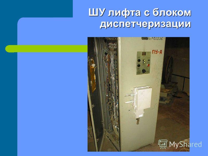ШУ лифта с блоком диспетчеризации