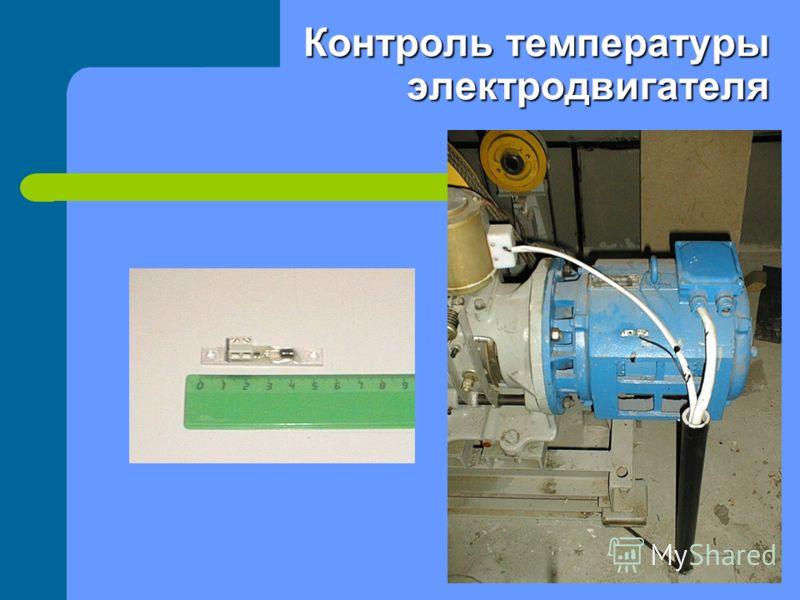 Контроль температуры электродвигателя