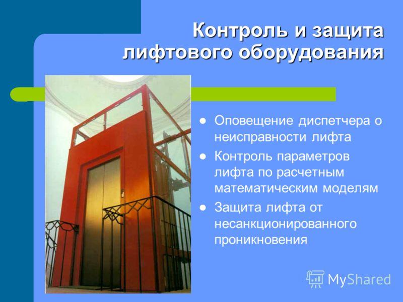 Контроль и защита лифтового оборудования Оповещение диспетчера о неисправности лифта Контроль параметров лифта по расчетным математическим моделям Защита лифта от несанкционированного проникновения