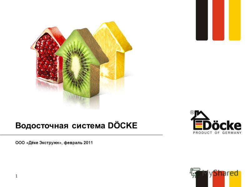 1 ООО «Дёке Экстружн», февраль 2011 Водосточная система DÖCKЕ