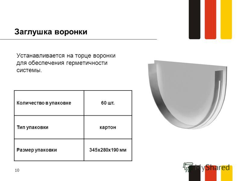 10 Заглушка воронки Устанавливается на торце воронки для обеспечения герметичности системы. Количество в упаковке60 шт. Тип упаковкикартон Размер упаковки345х280х190 мм