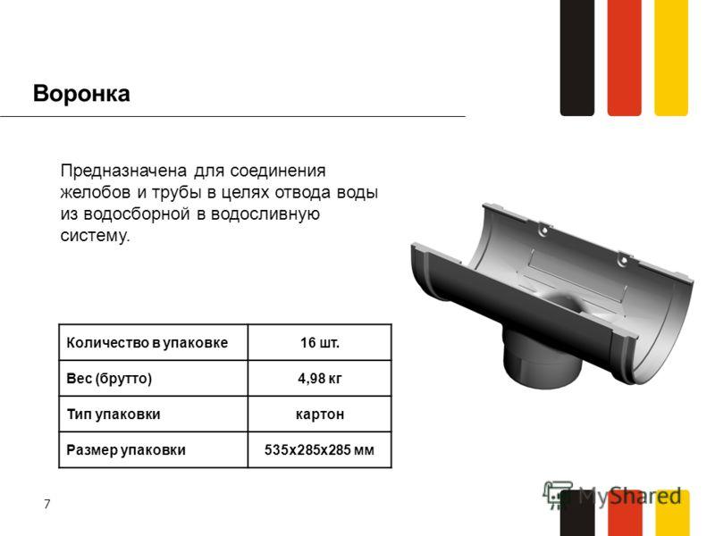 7 Воронка Предназначена для соединения желобов и трубы в целях отвода воды из водосборной в водосливную систему. Количество в упаковке16 шт. Вес (брутто)4,98 кг Тип упаковкикартон Размер упаковки535х285х285 мм