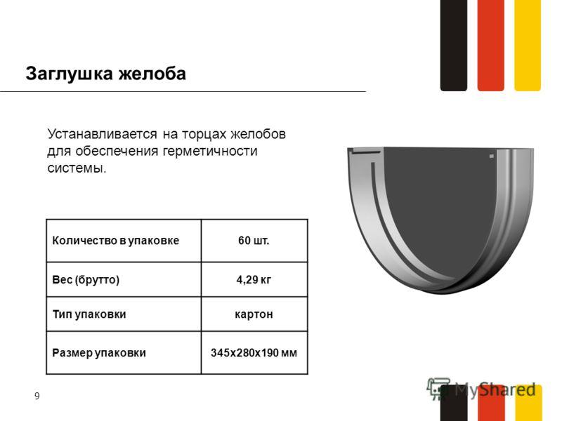 9 Заглушка желоба Устанавливается на торцах желобов для обеспечения герметичности системы. Количество в упаковке60 шт. Вес (брутто)4,29 кг Тип упаковкикартон Размер упаковки345х280х190 мм