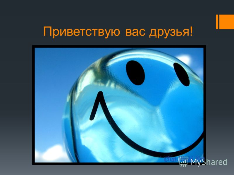 Приветствую вас друзья!