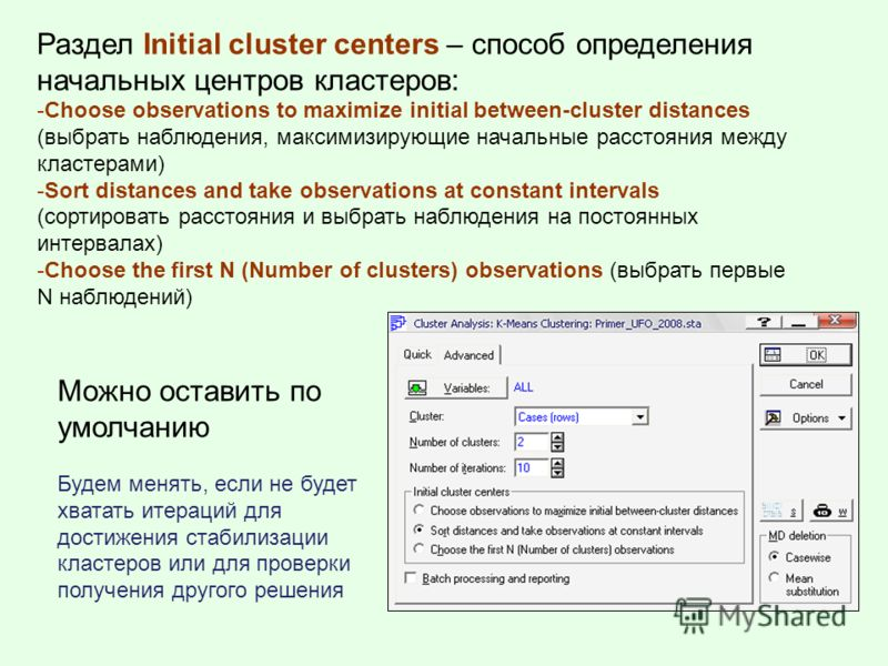 Раздел Initial cluster centers – способ определения начальных центров кластеров: -Choose observations to maximize initial between-cluster distances (выбрать наблюдения, максимизирующие начальные расстояния между кластерами) -Sort distances and take o